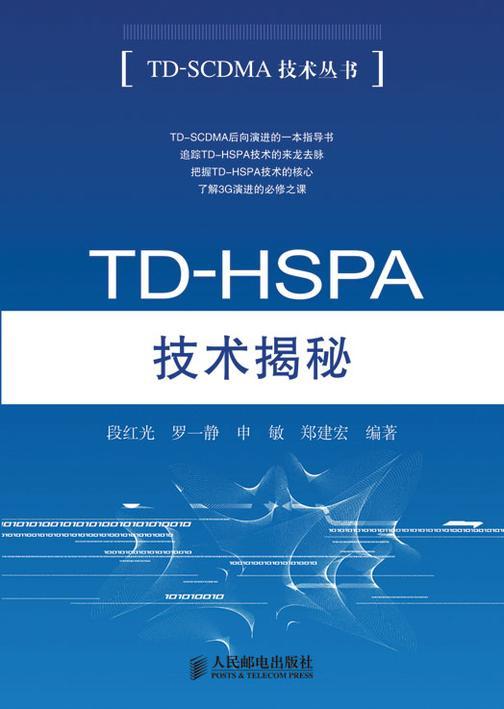 TD-HSPA技术揭秘