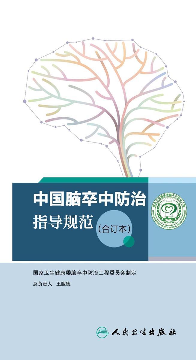 中国脑卒中防治指导规范(合订本)