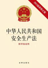 中华人民共和国安全生产法(2014年最新修正版)