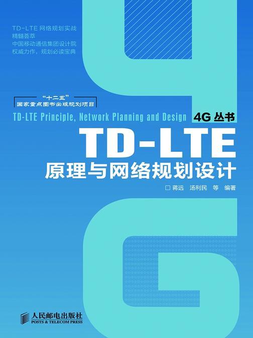 """TD-LTE原理与网络规划设计(""""十二五""""国家重点图书出版规划项目)"""
