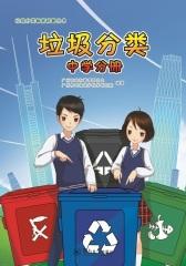 垃圾分类(中学分册)(垃圾分类教育科普丛书)