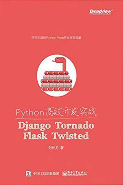 Python高效开发实战:Django、Tornado、Flask、Twisted