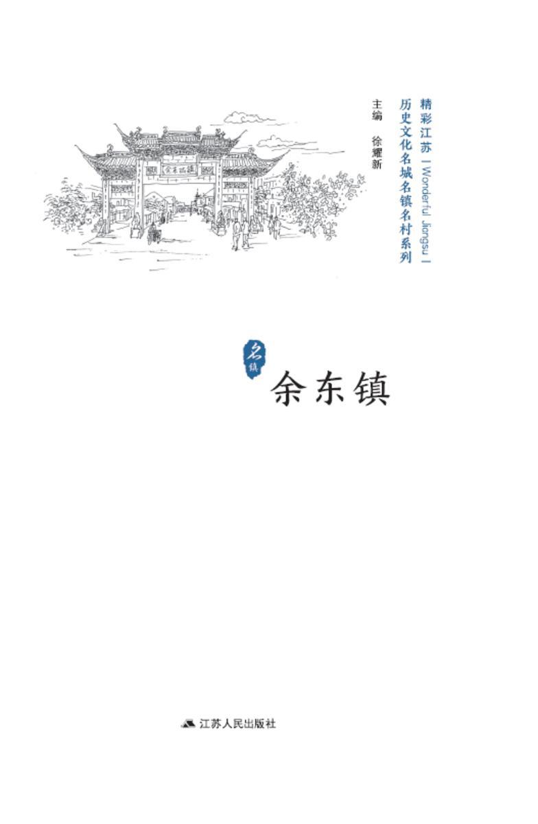 历史文化名城名镇名村系列:余东镇