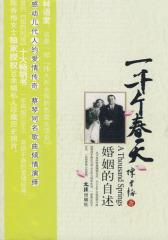 一千个春天-婚姻的自述(试读本)