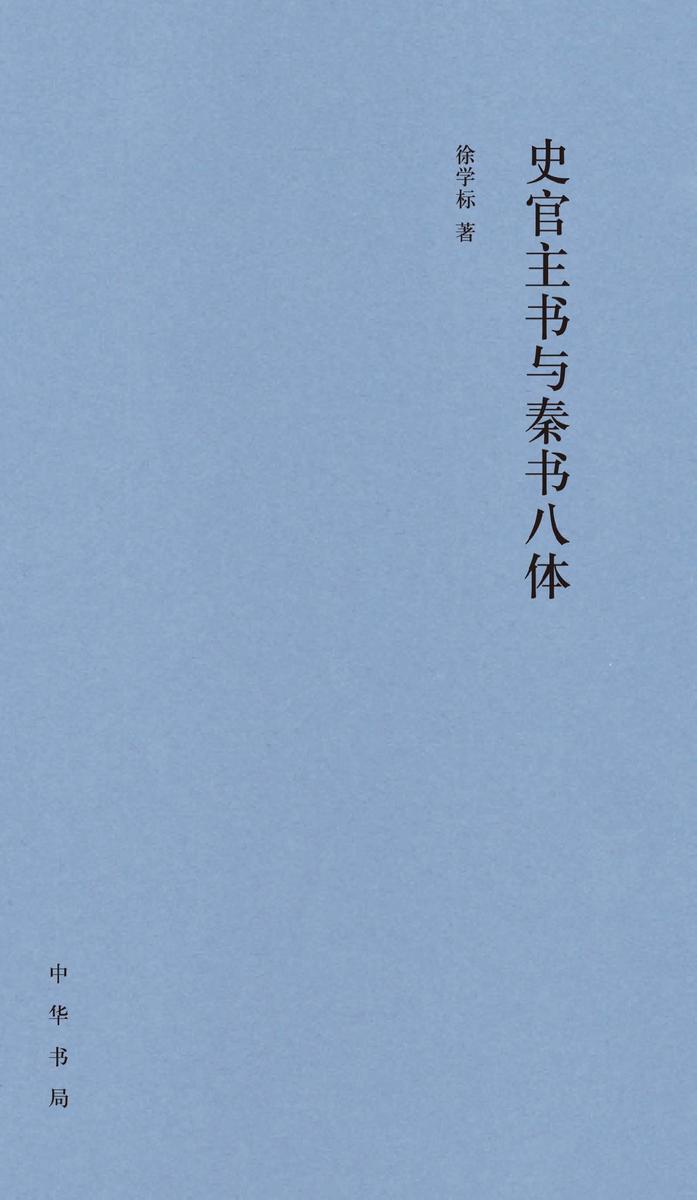 史官主书与秦书八体(精)