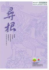 寻根 双月刊 2011年06期(仅适用PC阅读)