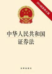 中华人民共和国证券法(2014最新修正版)