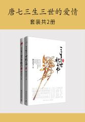 唐七三生三世的爱情(套装共2册)
