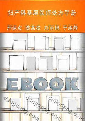 妇产科基层医师处方手册(仅适用PC阅读)