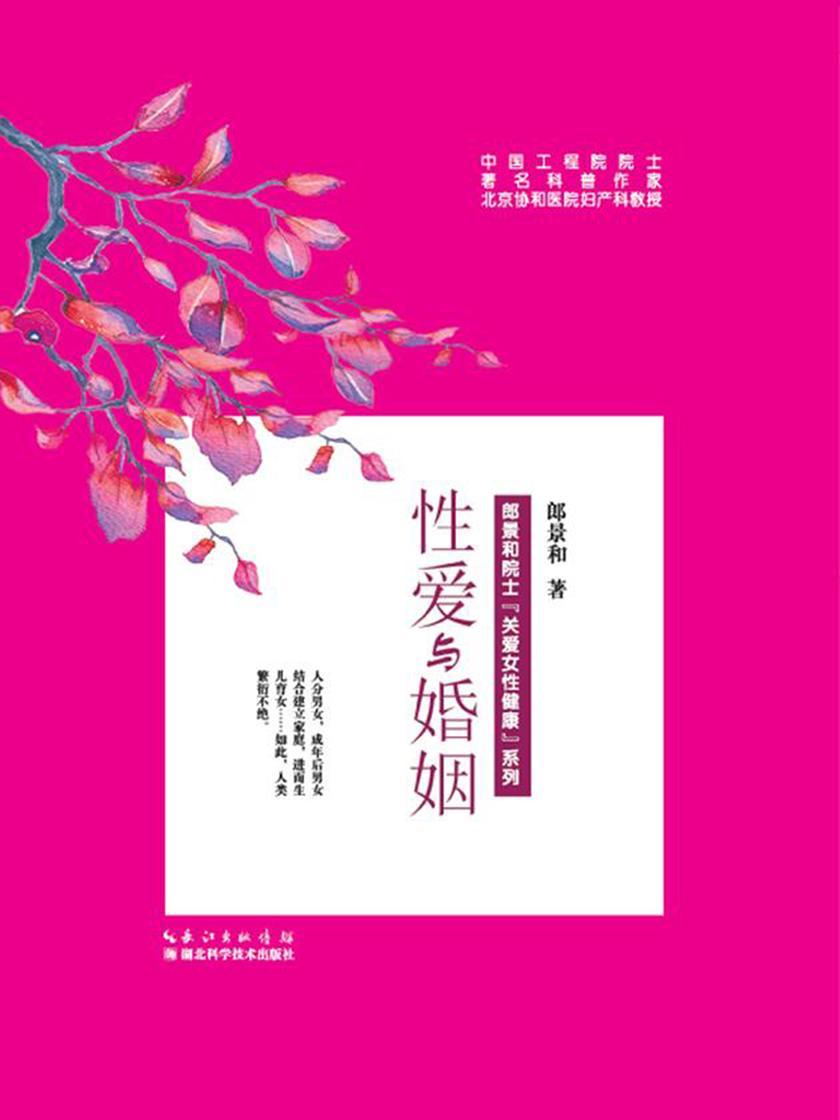 """郎景和院士""""关爱女性健康""""系列——性爱与婚姻"""