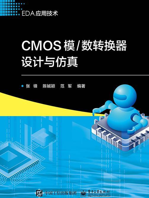 CMOS模、数转换器设计与仿真