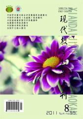 现代教育教学导刊 月刊 2011年08期(仅适用PC阅读)
