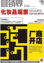 营销界·化妆品观察 月刊 2011年09期(仅适用PC阅读)