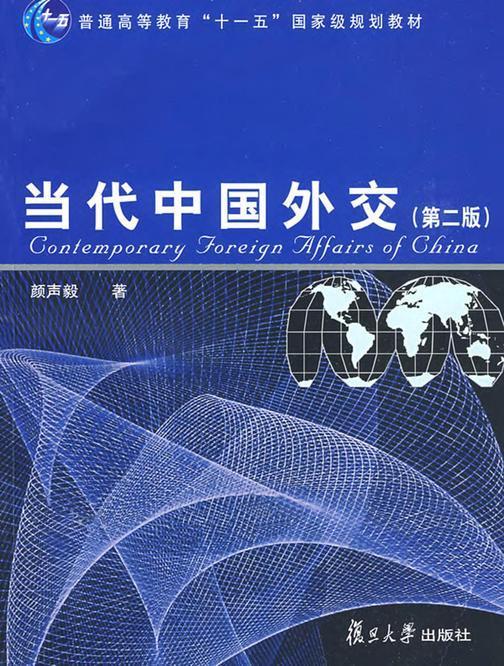 当代中国外交(第二版)