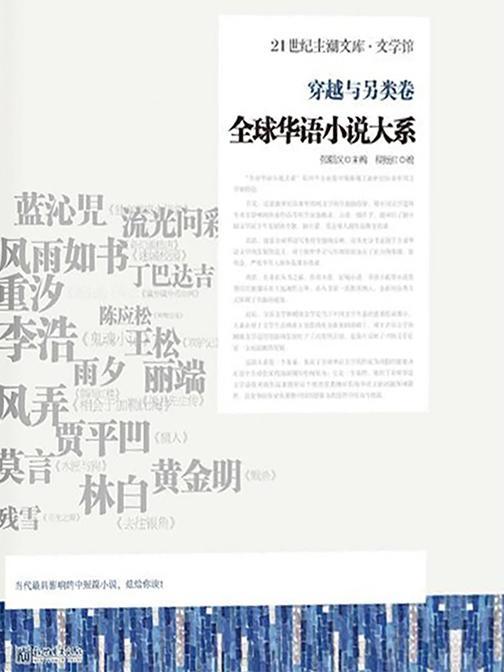 全球华语小说大系·穿越与另类卷(21世纪主潮文库·文学馆)