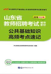 中公2018山东省教师招聘考试辅导教材公共基础知识高频考点速记