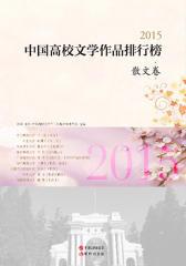 2015中国高校文学作品排行榜·散文卷
