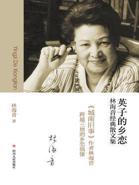 英子的乡恋:林海音经典散文集