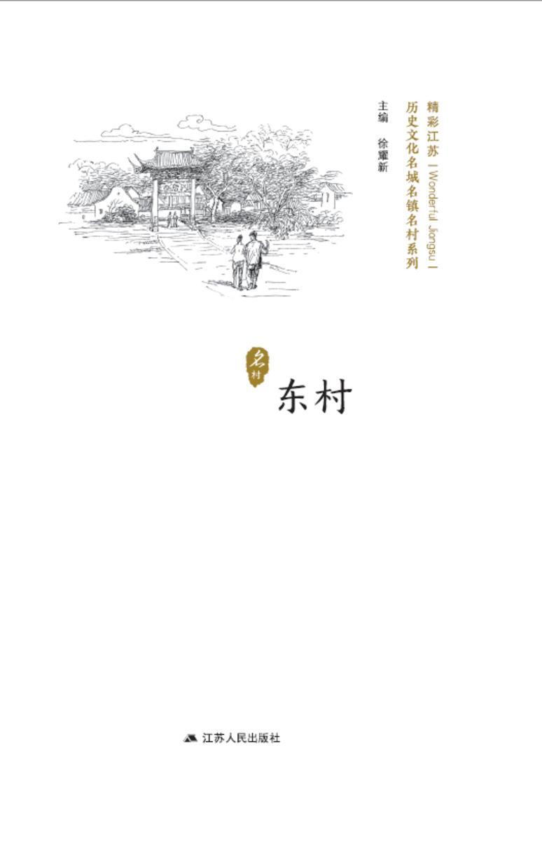 历史文化名城名镇名村系列:东村