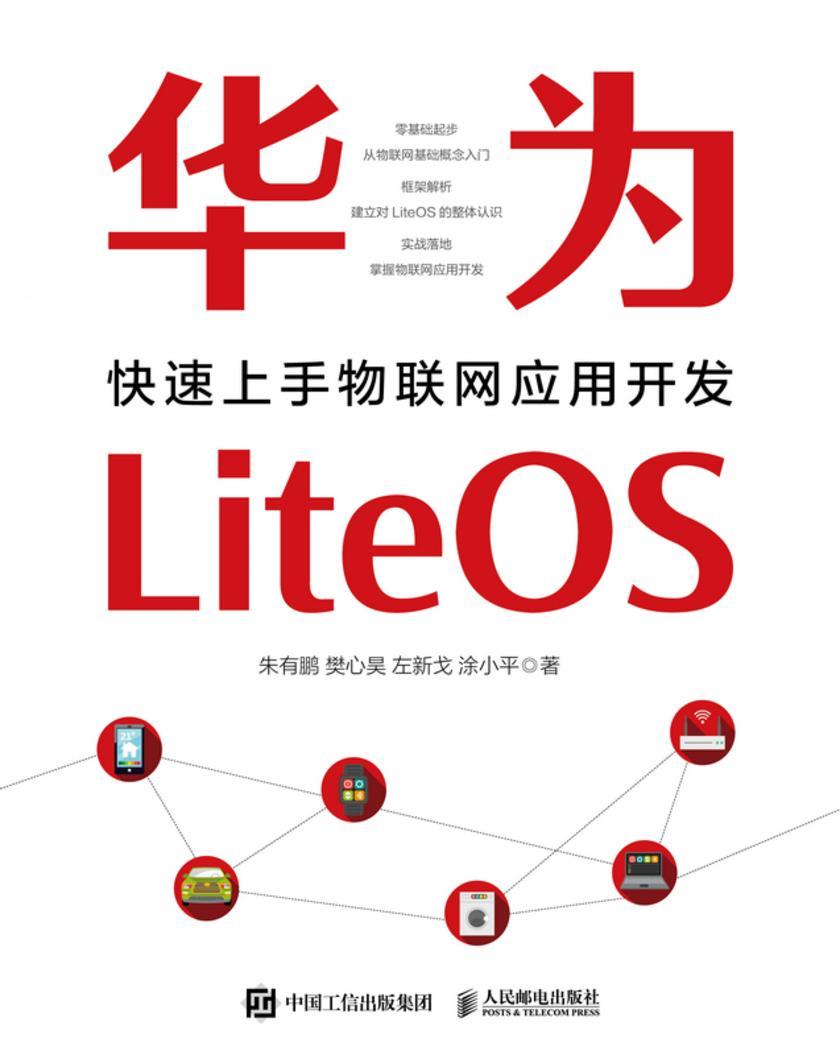 华为LiteOS:快速上手物联网应用开发