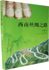 西南丝绸之路(试读本)