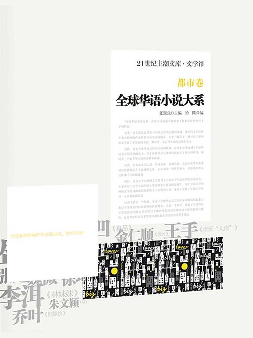 全球华语小说大系·都市卷(21世纪主潮文库·文学馆)