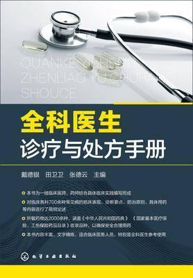 全科医生诊疗与处方手册