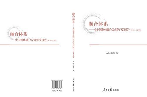 融合体系——中国媒体融合发展年度报告(2018-2019)
