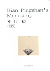 平山手稿(花草)(仅适用PC阅读)