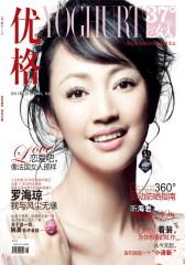优格 月刊 2011年06期(仅适用PC阅读)
