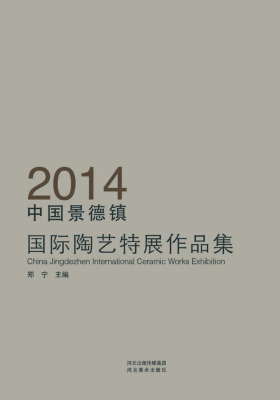 2014中国景德镇国际陶艺特展作品集(仅适用PC阅读)
