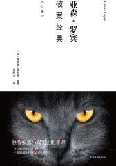 亚森罗宾破案经典(上册)