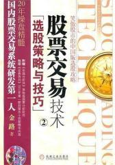 股票交易技术2——选股策略与技巧(试读本)