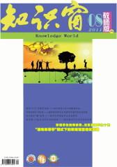 知识窗·教师版 月刊 2011年08期(仅适用PC阅读)