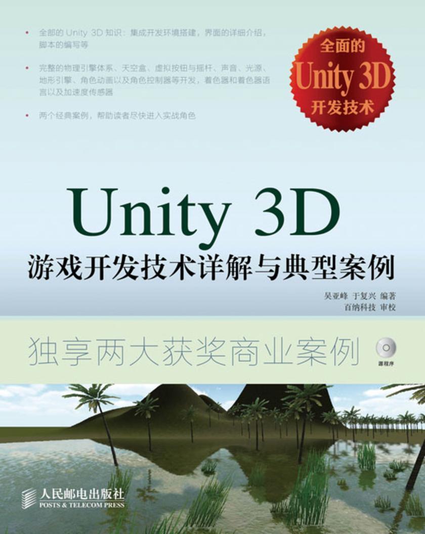 Unity3D游戏开发技术详解与典型案例