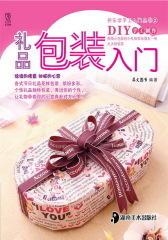 快乐学手工入门丛书2--礼品包装入门(试读本)
