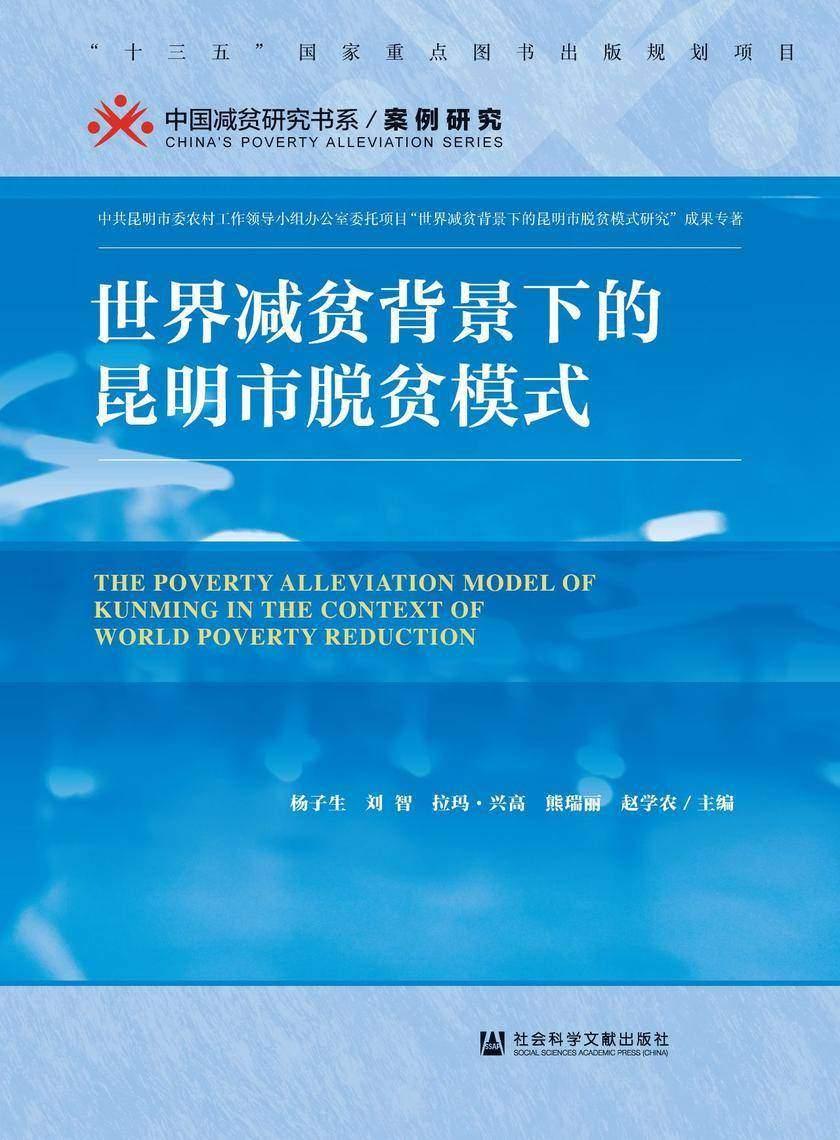 世界减贫背景下的昆明市脱贫模式(中国减贫研究书系·案例研究)