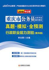 中公2018重庆市公务员录用考试辅导教材真题模拟全预测行政职业能力测验(第4版)