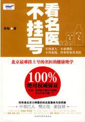 看名医不挂号(北京 好名医的健康绝学, 难挂上号的名医集体为你把脉)(试读本)
