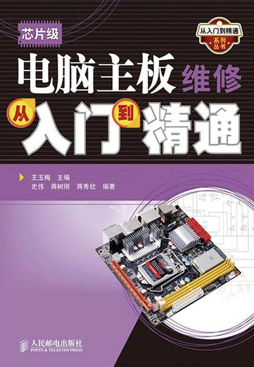 芯片级电脑主板维修从入门到精通