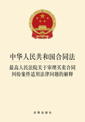 中华人民共和国合同法 最高人民法院关于审理买卖合同纠纷案件适用法律问题的解释