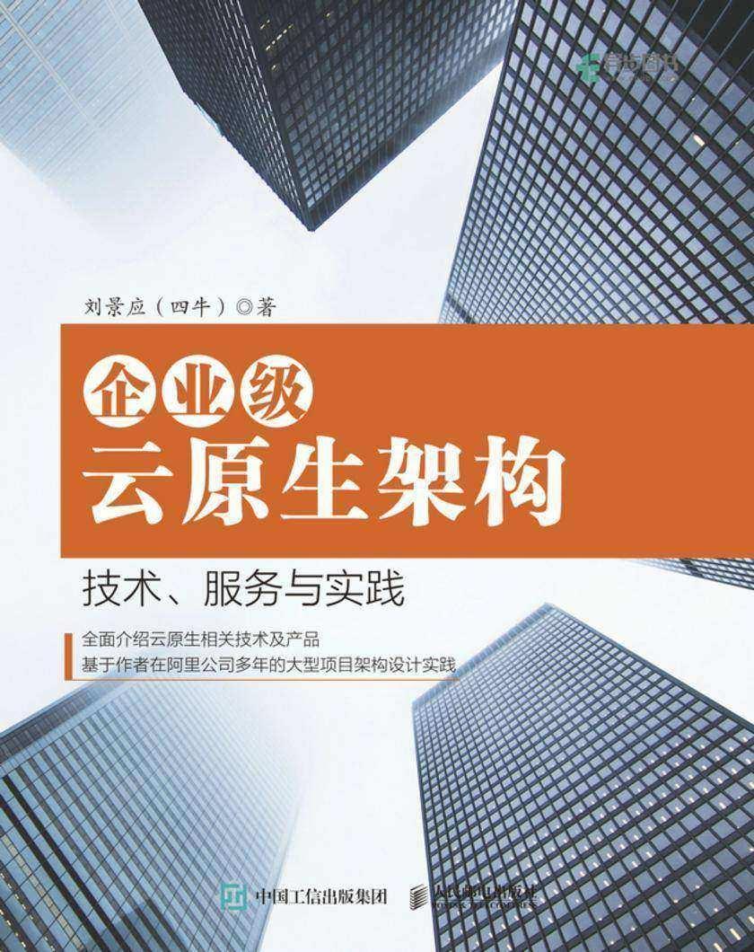 企业级云原生架构:技术、服务与实践