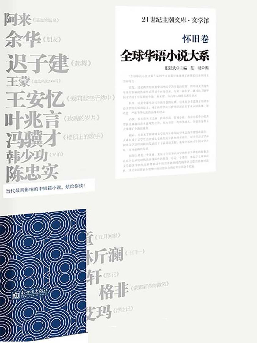 全球华语小说大系·怀旧卷(21世纪主潮文库·文学馆)