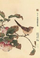 2016中国诗歌年选
