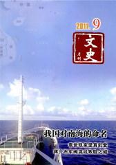 文史月刊 月刊 2011年09期(仅适用PC阅读)