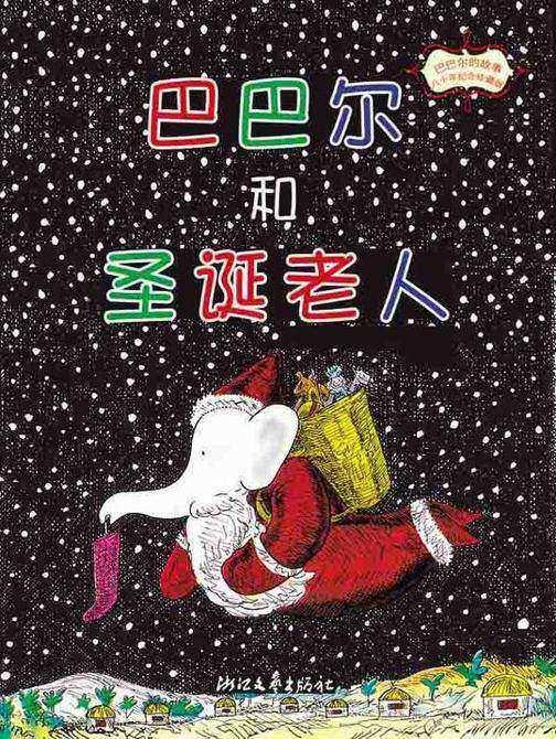 巴巴尔的故事:巴巴尔和圣诞老人(80年纪念珍藏版)