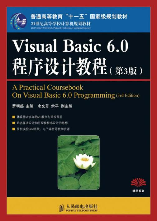 VisualBasic6.0程序设计教程(第3版)