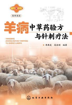 羊病中草药验方与针刺疗法