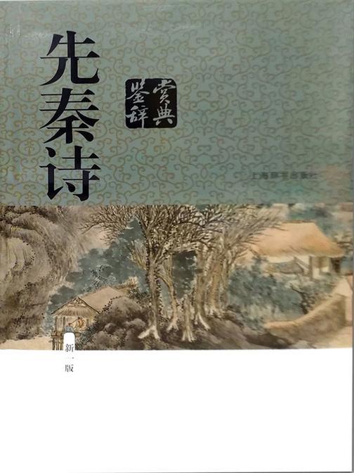 先秦诗鉴赏辞典(新一版)