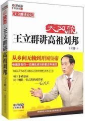 大风歌(上)——王立群讲高祖刘邦(试读本)